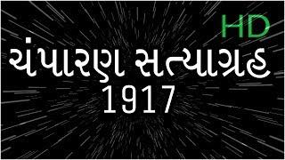 ચંપારણ સત્યાગ્રહ 1917 | Gk in Gujarati for Talati exam preparation (General knowledge)