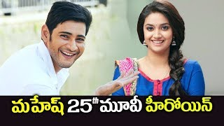 Keerthy suresh roped in mahesh babus next movie | mahesh babu's 25th film news