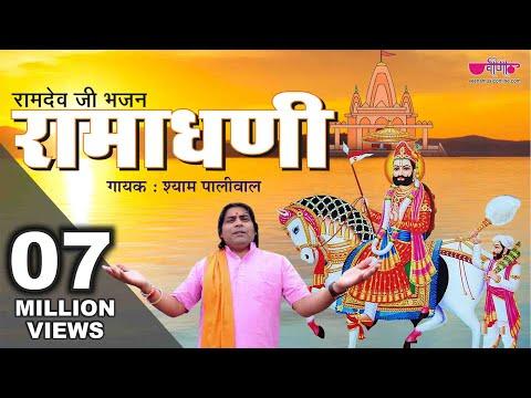 New Ramdevji Song 2018 | Ramadhani Mhara Full HD | Shyam Paliwal | Ramdevji Dj Song thumbnail