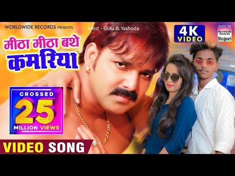 Mitha Mitha Bathe Kamariya Lyrics In Hindi