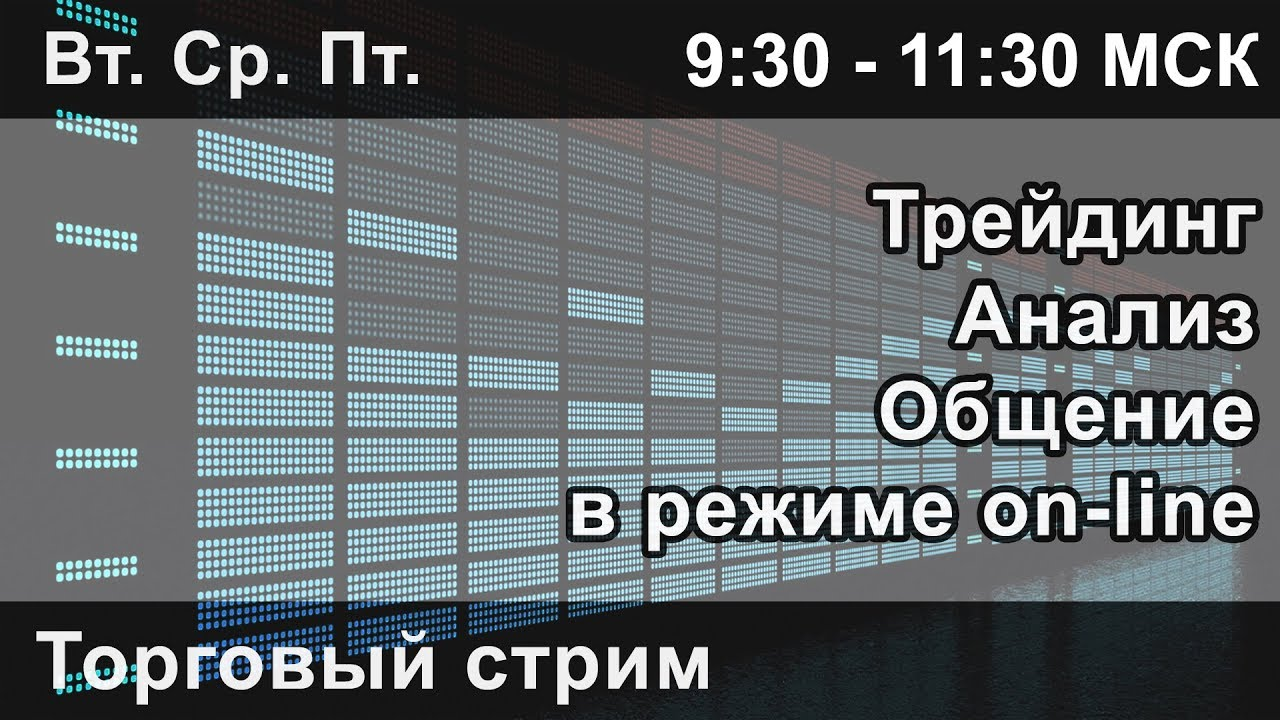 Торговля в режиме онлайн форекс курс доллара форекс онлайн торги рубль