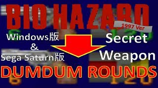 【 Win版&SS版限定 】初代バイオハザード ダムダム弾を使ってみました 【 RESIDENT EVIL 1 DUMDUM ROUNDS 】 ダムダム弾 検索動画 14