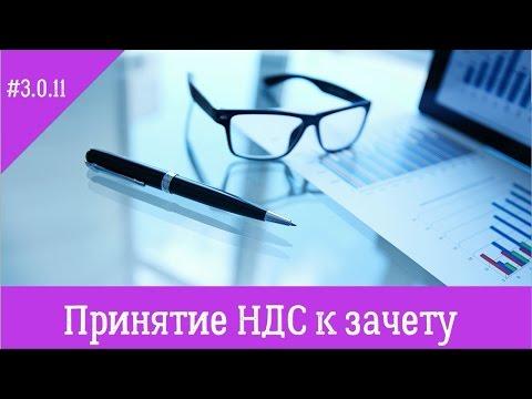 Принятие НДС к зачету в Бухгалтерии для Казахстана ред.3