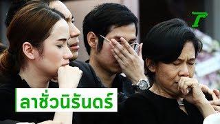 เผาศพ-น้ำตาล-เดอะสตาร์-สุดเศร้า-แม่-พี่สาว-กลั้นน้ำตาไม่อยู่-thairath-online