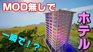【Minecraft】MOD無しでホテルを一瞬で立てる!?