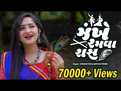 Jhankhe Ramva Raas | New Gujarati Song | Shriram Iyer, Santvani ,Ft.Pankti | Latest Love Song