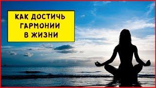 Как достичь ГАРМОНИИ в жизни | Випассана | Концентрация | Воплощение | Поглощение | Дизайн человека