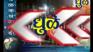 Dhule tv News Bulletin 19 Dec 2017