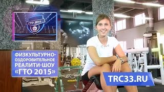 ГТО-2015 [ПРОМО РОЛИК]