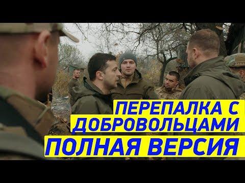Зеленский на ДОНБАССЕ - МОЩНЫЕ кадры