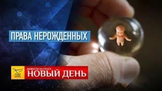НОВЫЙ ДЕНЬ. НОВОСТИ. ВЫПУСК ОТ 14.02.2019