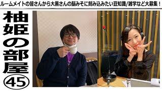 【柚姫の部屋 第45回】TEAM SHACHI大黒柚姫とSCRAP瀬戸口俊介のはちゃめちゃほぼ月9配信!