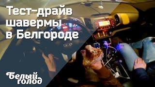 Белый голод - выпуск 1 (тестовый) Где лучшая шаверма в Белгороде