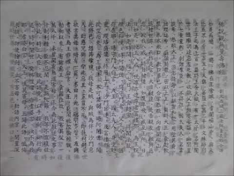 《佛說觀無量壽經》第二講: 求生淨土【志蓮淨苑 定慈(宏勳)法師】Speech on Buddhism–Amitayurdhyana Sutra by Chi Lin Nunnery【2】