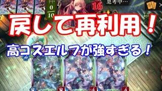 【シャドウバース】ランプドラゴン顔負け!高コストコントロールエルフが強すぎる!! thumbnail