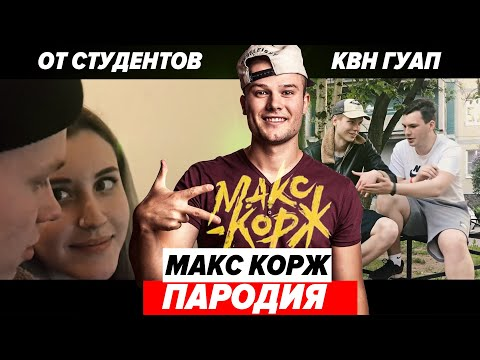 Пародия Макс Корж - Мотылек (Студенты ГУАП КВН Cover)