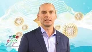 """Новогоднее поздравление   от компании ООО """"Мустанг-Сибирь"""""""