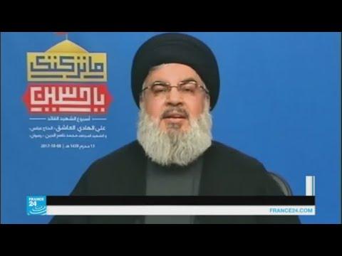 نصر الله: -واشنطن تؤخر حسم المعركة ضد تنظيم -الدولة الإسلامية-  - 13:22-2017 / 10 / 9