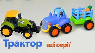 Трактор всі серії про машинки мультик для дітей Відео та мультфільми українською
