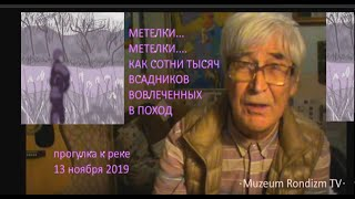 МЕТЕЛКИ как сотни тысяч ВСАДНИКОВ * Film Muzeum Rondizm TV