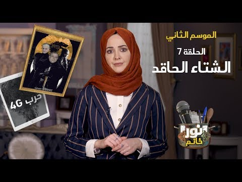 الشتاء الحاقد   الموسم الثاني - الحلقة السابعة   نور خانم