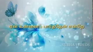 Thadumari ponen Andre whatsapp status video/Subha videos