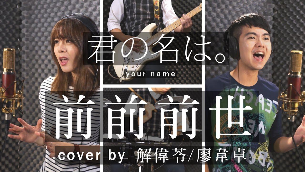 【前前前世】-中文改編版MV (動畫電影-'你的名字'主題曲) - 解偉苓feat.廖韋卓Cover