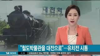 대전호국국립철도박물관 청와대 문재인대통령 황인호동구청장…