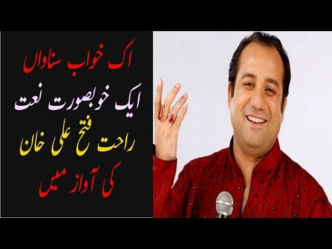 Ik Khawab Sunawan NAAT by Rahat Fateh Ali Khan |latest Naat Sharif  2017|