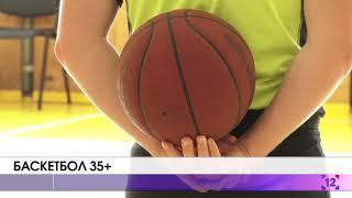 Баскетбол 35+: у Луцьку стартував баскетбольний ветеранський турнір