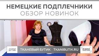 TKANIBUTIK.RU  Обзор качественных немецких подплечников. Новинки интернет-магазина.
