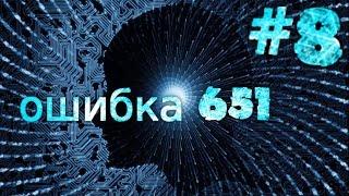видео Ошибка 651 при подключении к интернету и как её устранить