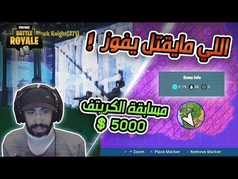 اللي ما يقتل يفوز ( 5000$ ) ..!! Fortnite