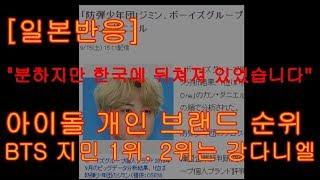 """[일본반응] 아이돌 개인 브랜드 순위 """"분하지만 한국에 뒤쳐졌다"""" 일본야후"""