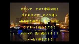 木谷力 - ヨコハマめぐり逢い