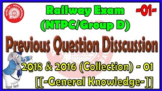 Railway Class-1// Important GK from 2018 Exam - Railway NTPC, Group D, APDCL, Assam Police, DHS Exam