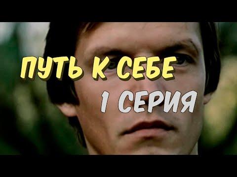 Путь к себе --1 серия-- (1986)