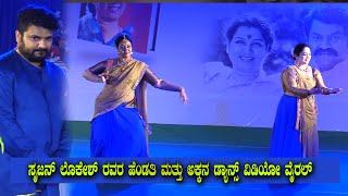 Srujan Lokesh wife Grishma and Sister Dance Performance | Girija Lokesh