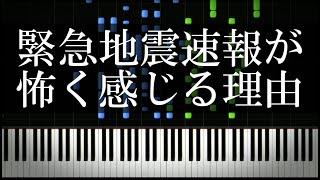 緊急地震速報の音はなぜ怖く感じるかについて解説しています。 ナレーション:結月ゆかり Twitter https://twitter.com/Nanaki_007 Nanaki Band【演奏動画】...