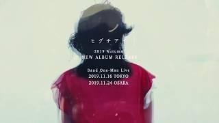 ヒグチアイ 2019 new album & one-man live Teaser
