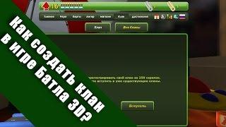 Как создать клан в Батла 3D(шутер онлайн)(Лучше качество)(Всем привет сегодня я научу вас создавать свой клан в игре Батла вконтакте., 2014-10-04T20:21:41.000Z)