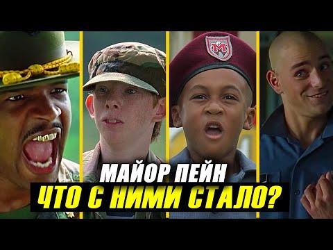 """""""МАЙОР ПЕЙН"""" 25 лет спустя! Что стало с Актерами Фильма?"""