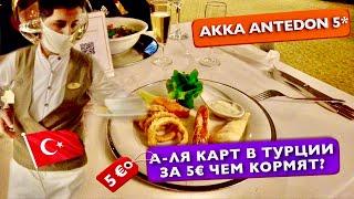 А ля карт в Турции за 5 Чем кормят Стоит ли платить за это Не все включено Akka Antedon 5 отдых