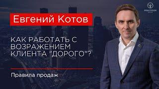 Возражение ДОРОГО (правила продаж). Евгений Котов