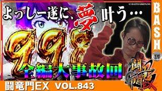 【政宗2】よっしー 闘竜門EX vol.843《スロットスーパーZX》 [BASHtv][パチスロ][スロット]