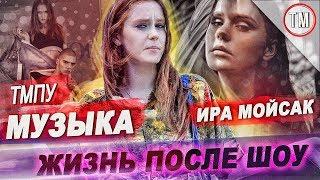 Ира Мойсак -  ЖИЗНЬ ПОСЛЕ ПРОЕКТА / Топ-модель по-украински