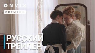 Месть Лиззи Борден | Русский трейлер | Фильм [2018]
