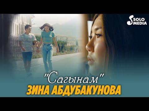 Зина Абдубакунова - Сагынам