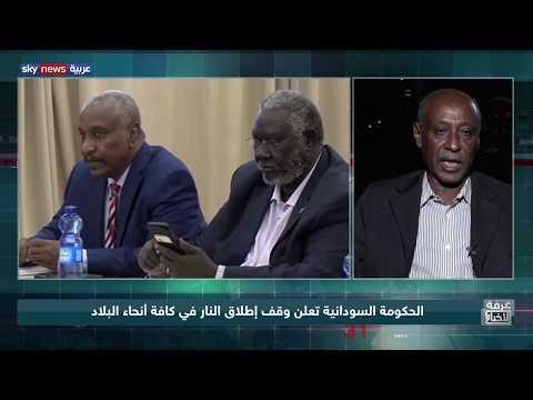 الحكومة السودانية تعلن وقف إطلاق النار في كافة أنحاء البلاد  - نشر قبل 8 ساعة