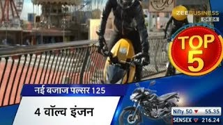 Top 5 Upcoming Bikes In India 2018 | Auto India
